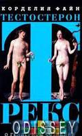 Тестостерон Рекс. Мифы и правда о гендерном сознании. Файн К. Фантом-Пресс
