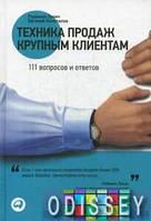 Техника продаж крупным клиентам: 111 вопросов и ответов. Лукич Р., Колотилов Е. Альпина Паблишер