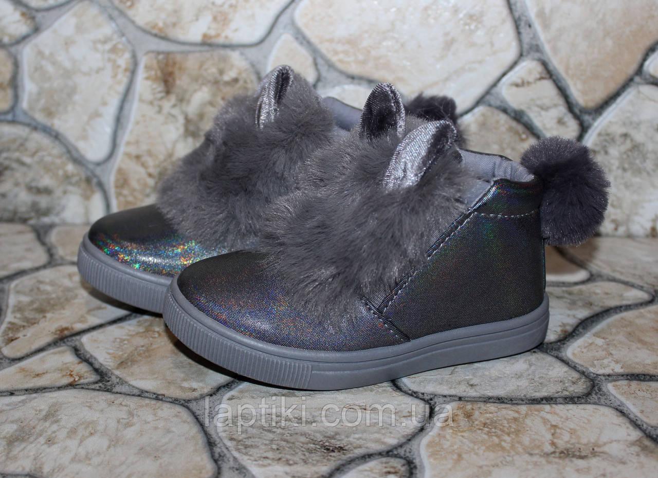 Модные ботиночки «зайцы» для девочек - 24 размер