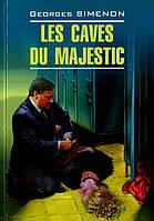 Les caves du Majestic / В подвалах отеля Мажестик