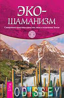 Экошаманизм. Священные практики единства, силы и исцеления Земли. Эндреди Дж. ИГ Весь