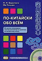 По-китайски обо всем. 88 научно-популярных текстов-миниатюр на занятиях по китайскому языку (+ CD)