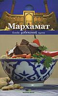 Мархамат. Блюда узбекской кухни