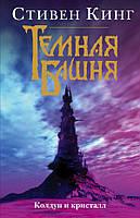 Темная башня. В 7 книгах. Книга 4. Колдун и кристалл
