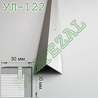 Алюминиевая накладка для ступеней лестниц, 30х30 мм.