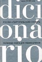 Русско-португальский словарь. Полезная книга для переводчиков