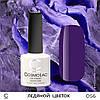 Гель-лак Cosmolac №056 Ледяной цветок