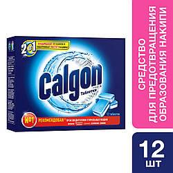 Средство для смягчения воды и предотвращения образования накипи в стиральных машинах Calgon 2 в 1 в таблетках