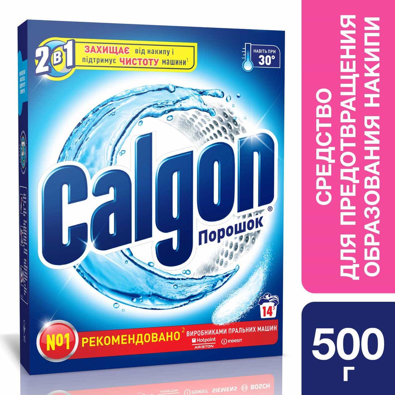 Средство для смягчения воды и предотвращения образования накипи в стиральных машинах Calgon 2 в 1 (2*500г)