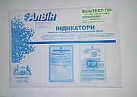 БиоСтериТЕСТ-П пар в середине120/45, 132/20 1000 шт