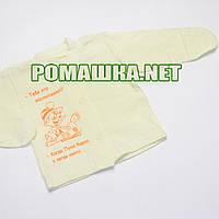 Детская кофточка р. 56 с царапками ткань КУЛИР 100% тонкий хлопок ТМ Алекс 3172 Желтый В