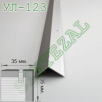 Лестничный алюминиевый уголок для ступеней, 35х35 мм.