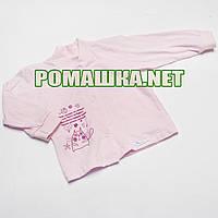 Детская кофточка р. 68 ткань КУЛИР 100% тонкий хлопок ТМ Алекс 3172 Розовый Б
