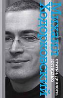 Михаил Ходорковский. Статьи. Диалоги. Интервью