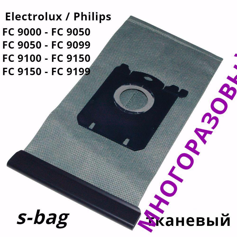 Многоразовый мешок Филипс пылесосов FC 9170, FC 9174, FC 8396, FC 9071, FC 8655 S bag тканевый для сбора пыли, фото 1