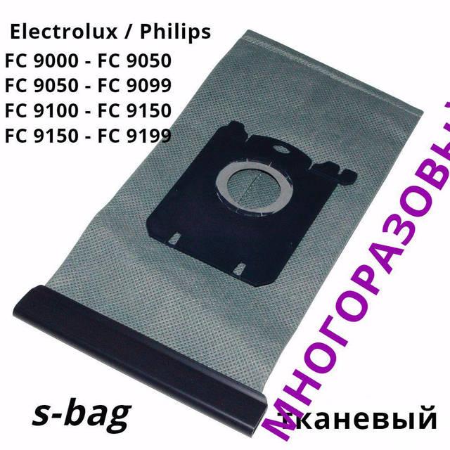 Многоразовый мешок Филипс пылесосов FC 9170, FC 9174, FC 8396, FC 9071, FC 8655, фото 1