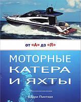 Моторные катера и яхты. От А до Я