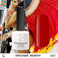 Гель-лак Cosmolac №067 Красный жемчуг