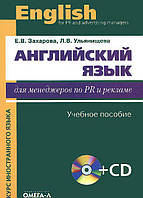 Английский язык для менеджеров по PR и рекламе. Учебное пособие (+ CD)