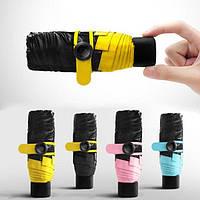 Зонты маленькие