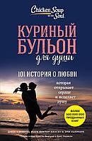 Куриный бульон для души. 101 история о любви, которая открывает сердце и исцеляет душу