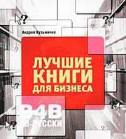 Лучшие книги для бизнеса. B4B по-русски