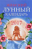 Женский лунный календарь: 2017 год
