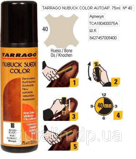 Крем-краска для замши Tarrago Nubuck Suede Color 75 мл цвет дымчато серый (40)