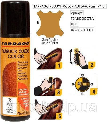 Крем-краска для замши Tarrago Nubuck Suede Color 75 мл цвет охра (08)