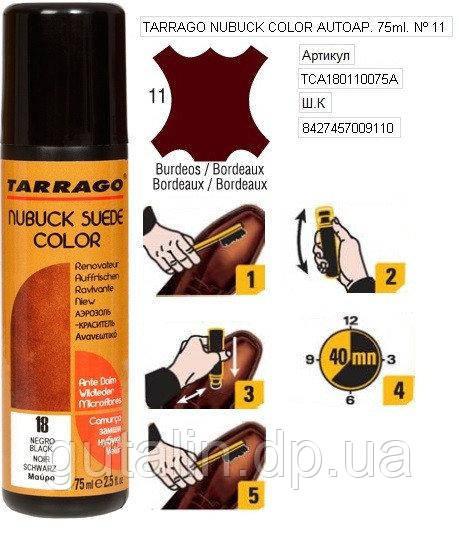 Крем-краска для замши Tarrago Nubuck Suede Color 75 мл цвет бордовый (11)