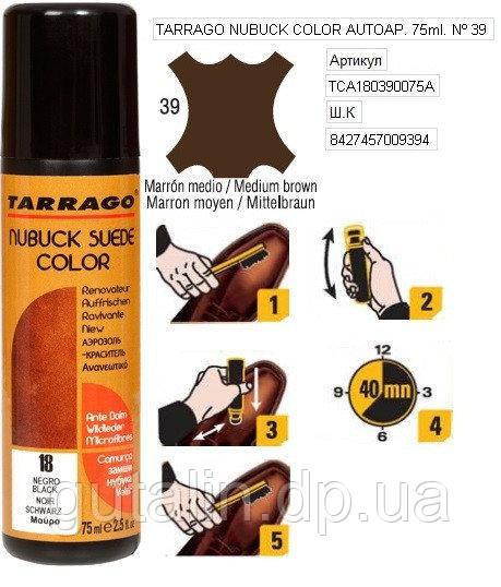 Крем-краска для замши Tarrago Nubuck Suede Color 75 мл цвет средне коричневый (39)