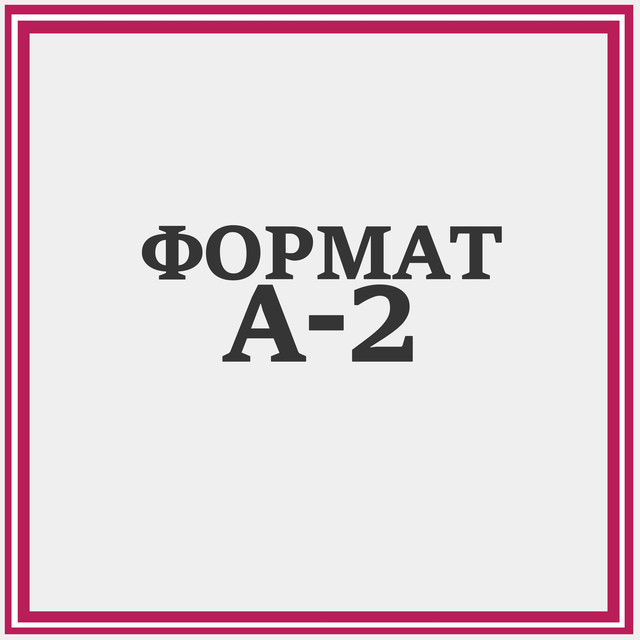 ФОРМАТ А - 2 схемы под бисер