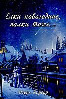 Елки новогодние, палки тоже