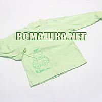 Детская кофточка р. 80-86 ткань КУЛИР 100% тонкий хлопок ТМ Алекс 3172 Зеленый А