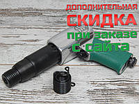 Пневмомолоток круглый JONNESWAY JAH-6833 2100 уд/мин