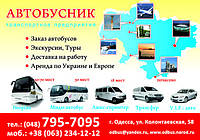 Пассажирские перевозки на 18, 30, 50 мест, заказ аренда микроавтобусов Одесса