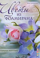 Цветы из фоамирана. Стильные аксессуары