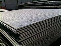 Лист стальной рифленый 4х1250х4000 ГОСТ 8568-77