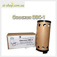 Овоскоп ОСВ-1 с лампой
