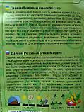 Дайкон Рожевий блиск Місато 1,5 г, фото 2