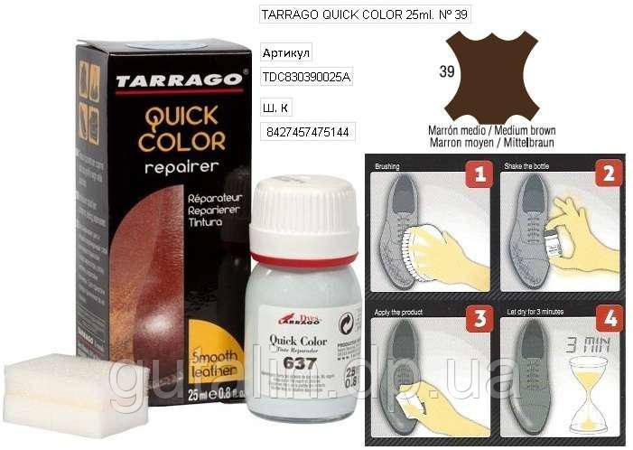 Крем-восстановитель для гладкой кожи Tarrago Quick Color 25 мл цвет средний коричневый (39)