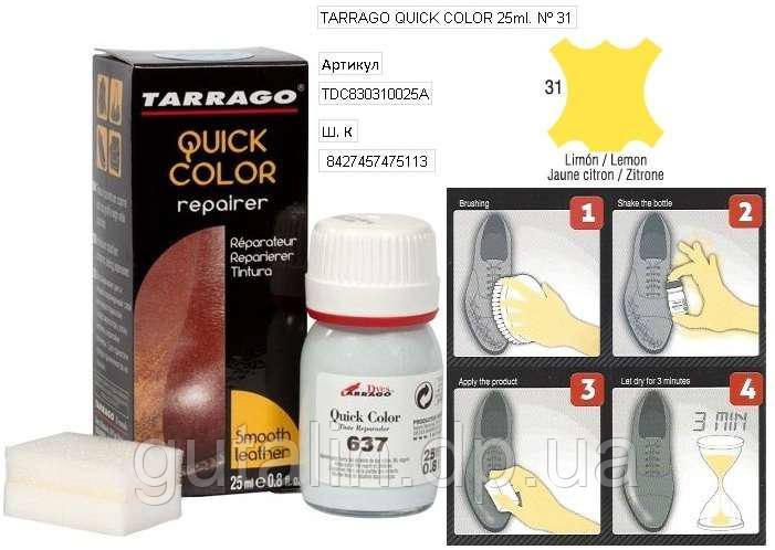 Крем-восстановитель для гладкой кожи Tarrago Quick Color 25 мл цвет лимонный (31)