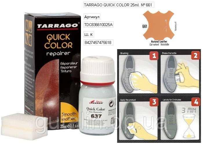 Крем-восстановитель для гладкой кожи Tarrago Quick Color 25 мл цвет натуральная кожа (661)