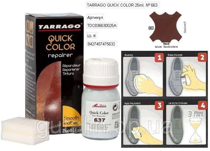 Крем-восстановитель для гладкой кожи Tarrago Quick Color 25 мл цвет газель (663)