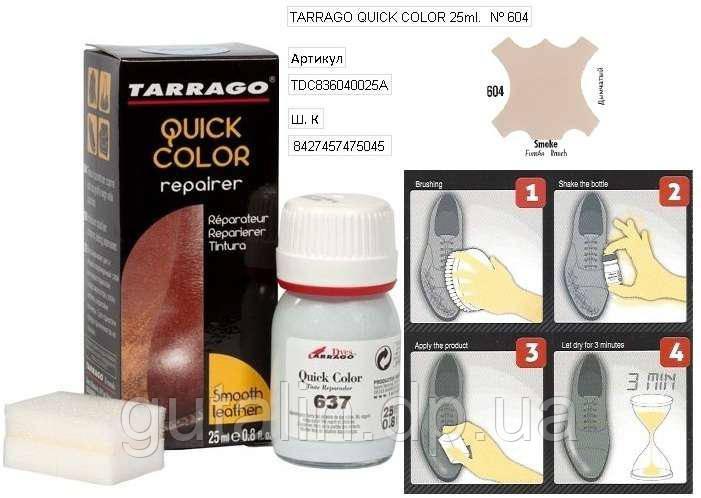 Крем-восстановитель для гладкой кожи Tarrago Quick Color 25 мл цвет дымчатый (604)