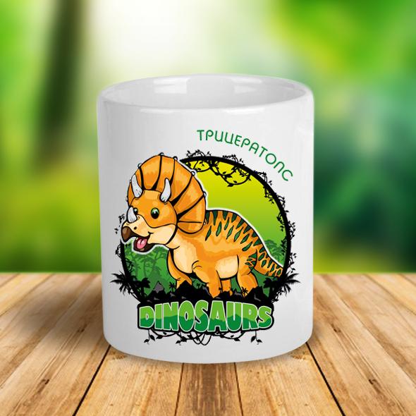 """Дитяча Чашка з динозавром """"Трицератопс"""" - little"""