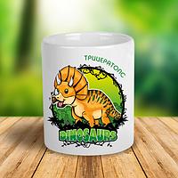 """Чашка детская с динозавром  """"Трицератопс"""" - little"""