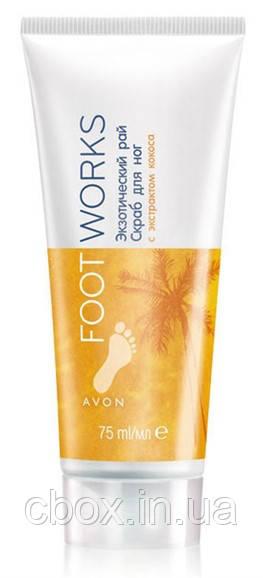 """Скраб для ног """"Экзотический рай"""", Avon Foot Works, Эйвон, 34120"""