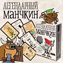 Настольная игра Легендарный Манчкин, фото 2