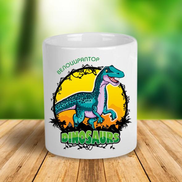 """Керамічна чашка дитяча з динозавром """"Велоцираптор"""""""